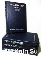 История США в четырех томах. Том I-IV