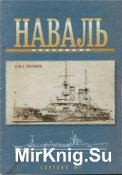 Наваль коллекция сборник № 1 (5)