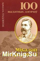 Мiкалай Нiкiфароускi