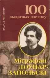 Мiтрафан Доўнар-Запольскі