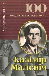 Казiмiр Малевiч