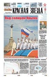 Красная звезда №50 от 13.05.2016