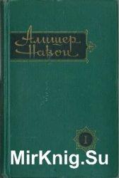 Алишер Навои - Сочинения в 10 томах. Том 1-10