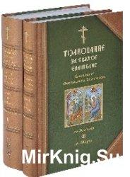 Толкование на Святое Евангелие блаженного Феофилакта Болгарского. В 2 томах