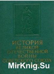 История Великой Отечественной войны Советского Союза. 1941 - 1945. В 6 тома ...