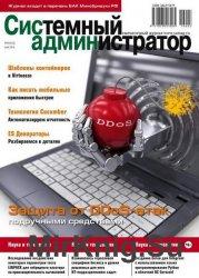 Системный администратор №5 2016