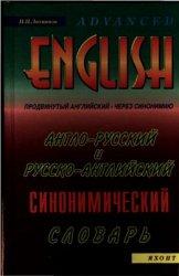 Англо-русский и русско-английский синонимический словарь
