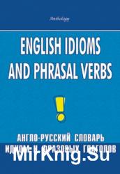 Англо-русский словарь идиом и фразовых глаголов