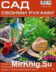 Сад своими руками №6 2016