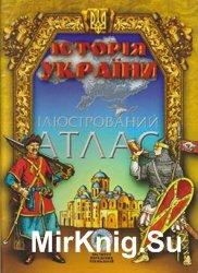 Історія України. Ілюстрований атлас