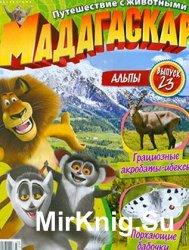 Мадагаскар. Путешествие с животными № 23