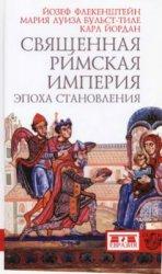 Священная Римская империя. Эпоха становления