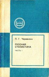 Русская стилистика. В двух частях