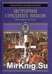 История Средних веков: Крестовые походы (1096-1291 гг.)