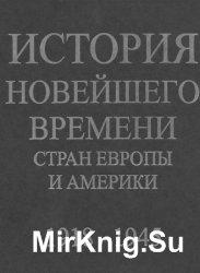 История новейшего времени стран Европы и Америки (1918-1945 гг.)