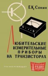 Любительские измерительные приборы на транзисторах