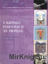 Ядерные реакторы и их творцы: продолжение традиций