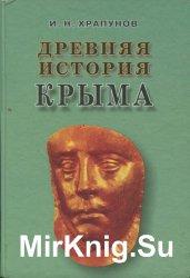 Древняя история Крыма