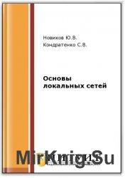 Основы локальных сетей (2-е изд.)