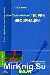 Комбинаторная теория информации. Информационная теория детерминированных пр ...