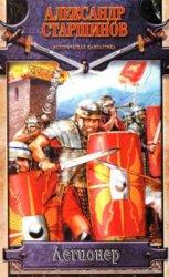 Легионер (3 книги в одном томе)