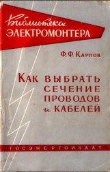 Библиотека электромонтёра (657 выпусков)
