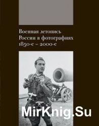 Военная летопись России в фотографиях 1850-е - 2000-е