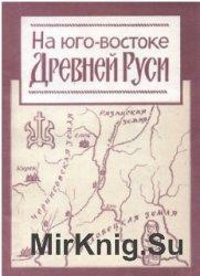 На Юго-Востоке Древней Руси