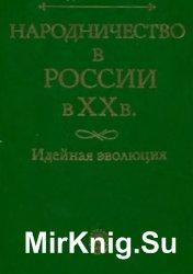 Народничество в России в XX в. Идейная эволюция