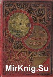 Приключения Алисы в стране чудес (1911)