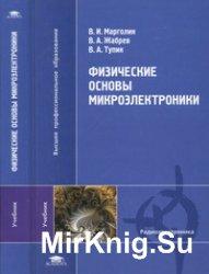 Физические основы микроэлектроники : учебник для студентов высших учебных з ...