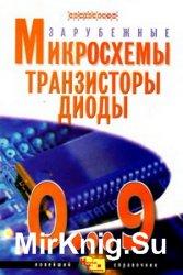Зарубежные микросхемы, транзисторы, диоды  0...9