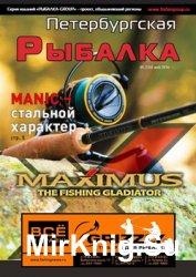 Петербургская рыбалка № 5 2016