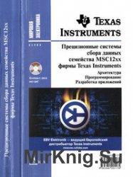 Прецизионные системы сбора данных семейства MSC12xx фирмы Texas Instruments ...