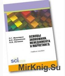 Основы экономики, менеджмента и маркетинга
