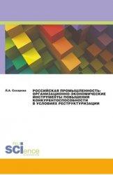 Российская промышленность: организационно-экономические инструменты повышен ...