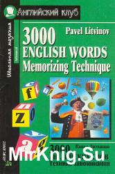 3000 английских слов. Техника запоминания. Тематический словарь-минимум.