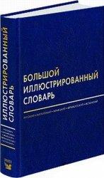 Большой иллюстрированный словарь (Русский. Английский. Немецкий. Французски ...