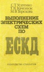 Выполнение электрических схем по ЕСКД: справочник