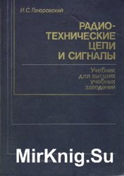 Радиотехнические цепи и сигналы: учебник для вузов