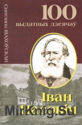 Іван Насовіч