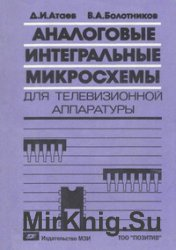 Аналоговые интегральные микросхемы для телевизионной радиоаппаратуры: справ ...