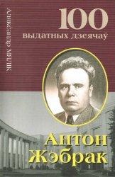 Антон Жэрбак