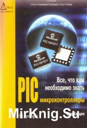 PIC-микроконтроллеры. Все, что вам необходимо знать
