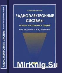 Радиоэлектронные системы: основы построения и теория