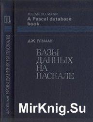 Базы данных на Паскале