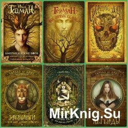 Мастера магического реализма (18 книг)