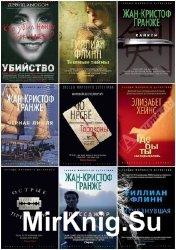 Звезды мирового детектива. Сборник (112 книг)
