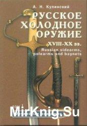 Русское холодное оружие XVII-XX вв. 1 том
