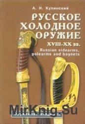 Русское холодное оружие XVII-XX вв. 2 том